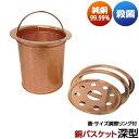 銅バスケット 深型 サイズ調整リング付 佐野機工 銅製水切り 排水口