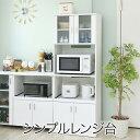 レンジ台 キッチン収納 レンジボード シンプルなホワイト 幅60cm FAP-0016-WH-JK【送料無料】