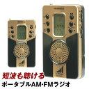短波ラジオ ポータブル ラジオ FM AM SW 短波付きAM FMハンディラジオ NHKワールド ラジオ日本対応