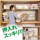 押入れの中に布団を賢く収納できる便利な収納棚。