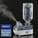 加湿器 海外対応 超音波式 ペットボトル加湿器 小型 卓上加湿器 コンパクトサイズ HT-88