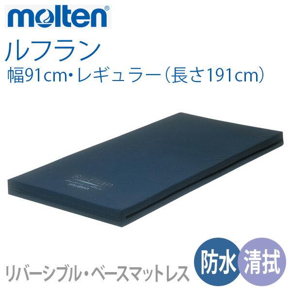 molten:モルテンリバーシブルウレタンフォームマットレスルフラン(防水・清拭タイプ)レギュラー幅