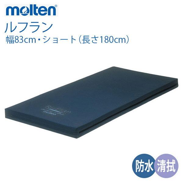 molten:モルテンリバーシブルウレタンフォームマットレスルフラン(防水・清拭タイプ)ショート幅8