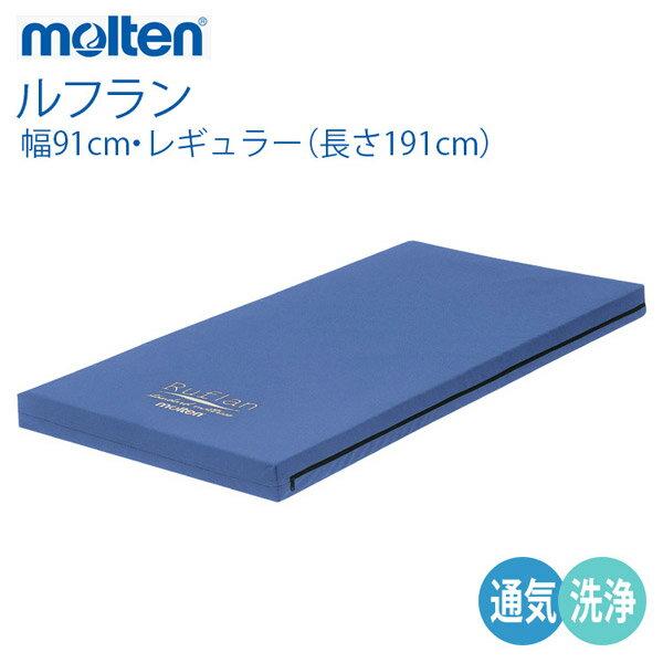 molten:モルテンリバーシブルウレタンフォームマットレスルフラン(通気・洗浄タイプ)レギュラー幅
