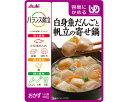 【アサヒグループ食品】【和光堂】【区分1:容易にかめる】白身...
