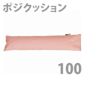 丸井商事ポジクッション100(長さ100cm)/poji100定番在庫即日・翌日配送可介護用品福祉介