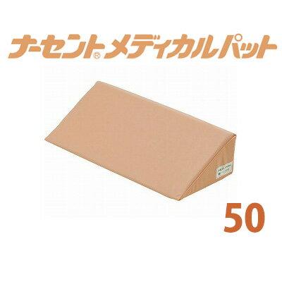 ナーセント:アイ・ソネックスナーセントメディカルパット50(長さ50cm)定番在庫即日・翌日配送可介