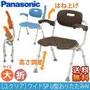 【パナソニック】シャワーチェア[ユクリア]ワイドSP U型おりたたみN / PN-L41621A・
