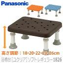 【パナソニック】浴槽台[ユクリア]ソフトレギュラー1826 / PN-L11626A・D・BR【定番