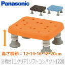 【パナソニック】浴槽台[ユクリア]ソフトコンパクト1220 / PN-L11520A・D・BR【定番