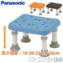 【パナソニック】浴槽台 ユクリア ソフトコンパクト1826 ...