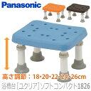 【パナソニック】浴槽台[ユクリア]ソフトコンパクト1826 / PN-L11526A・D・BR【定番