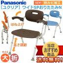 【パナソニック】シャワーチェア[ユクリア]ワイドSPおりたたみN(角型) / PN-L4162