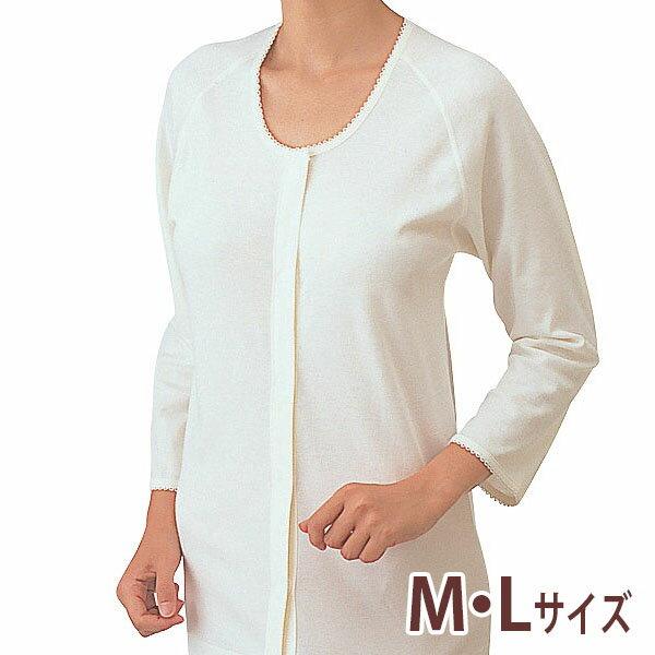 神戸生絲介護用ワンタッチ肌着〈婦人用〉前開きシャツ7分袖(M・Lサイズ)/MU-340定番在庫即日・