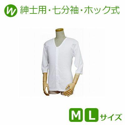 ウエル紳士用前開き七分袖シャツプラスチックホック式(M・Lサイズ)/43211定番在庫即日・翌日配送