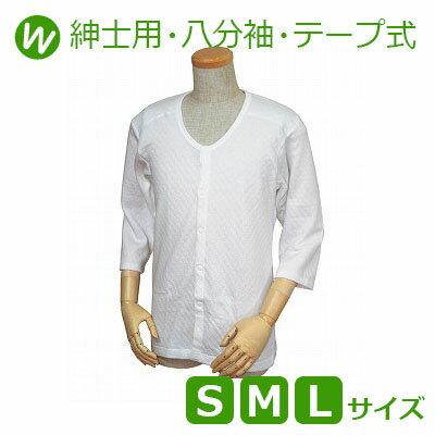 ウエル紳士用キルト八分袖前開きシャツワンタッチテープ式(S・M・Lサイズ)/W460定番在庫即日・翌