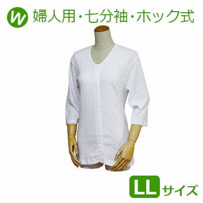 ウエル婦人用前開き七分袖シャツプラスチックホック式(LLサイズ)/43261定番在庫即日・翌日配送可