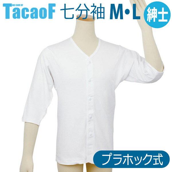 幸和製作所テイコブらくホック肌着七分袖紳士用(M・Lサイズ)/UN05G-M・UN05G-L定番在庫