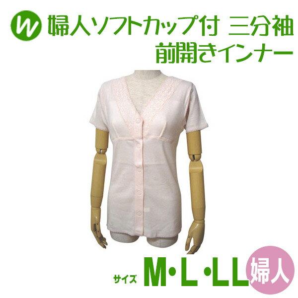 ウエル婦人ソフトカップ付三分袖前開きインナー(ワンタッチテープ式)ピーチ(M・L・LLサイズ)/W4