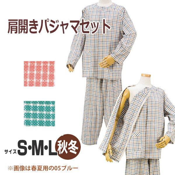 ハートフルウェアフジイハートフル肩開きパジャマセット秋冬用(S・M・Lサイズ)/HP04-HP08定