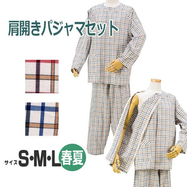 ハートフルウェアフジイハートフル肩開きパジャマセット春夏用(S・M・Lサイズ)/HP04-HP08定