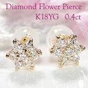 K18YG【0.4ct】フラワーモチーフ ダイヤモンド スタ...