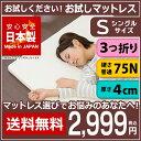 日本製のマットレス シングルサイズが送料無料(一部地域を除く)でこの価格。マットレス選びで《どれがいいかお悩みのあなたへ》三つ折り お試しマットレス 【マットレスS】