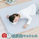 マットレス セミダブル 低反発 日本製 厚さ5センチ 洗えるカバー メッシュ スムース生地 水色 ウレタンマット《低反発SD》