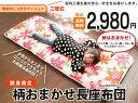長座布団 座布団 ごろ寝マット 70×180センチ 固綿 三層 三層構造 日本製 柄おまかせ長座布団【数量限定】【送料無料】