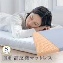マットレス シングル 高反発 日本製 厚さ8センチ 洗えるカバー 通気性 メッシュ スムース生地 145N 30D 水色 ウレタンマット《高反発S》
