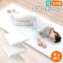 マットレス シングル 4つ折り 折りたたみ 日本製 厚さ4センチ 新生活 柔らかめ ウレタンマット《マットレスS》