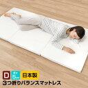 マットレス ダブル 三つ折り 折りたたみ 日本製 厚さ5センチ 腰部分 硬め ウレタンマット《バランスマットレスD》