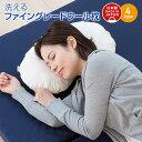 枕 洗える 日本製 送料無料(一部地域除く)最高品質ウール100%使用 大きいサイズ ウエルタイムオリジナル 《ファイングレードウール枕》