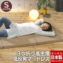 マットレス シングル 三つ折り 3つ折り 折りたたみ 低反発 日本製 厚さ5センチ 柔らかい ウレタンマット《低反発マットレスS》