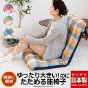 座椅子 リクライニング ハイバック 折りたたみ コンパクト かわいい チェック柄 日本製 ウレタン 一人用 全3配色《ハイバック2つ折り座椅子》