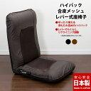 座椅子 リクライニング ハイバック レザー レバー メッシュ 一人用 日本製 ウレタン ブラック/ブラウン《合皮メッシュレバー座椅子》
