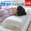 枕 まくら カバーが洗える 日本製 送料無料(一部地域を除く)形状安定 ウレタン 点で支える《首にフィット枕》