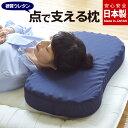 枕 まくら 硬め カバーが洗える 高さ調節 日本製 送料無料(一部地域を除く)寝返りしても安心 大きめサイズ 通気性 硬質ウレタン《点で支える枕》