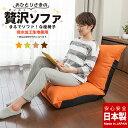 座椅子リクライニング ソファ 一人用 日本製 ウレタン 撥水加工生地 全4配色 《ジャンボ座椅子》