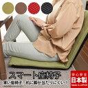 座椅子 リクライニング コンパクト 薄い こたつ机用 一人用 日本製 ウレタン 全4配色《スリム座椅子》