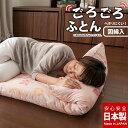 長座布団 布団 ごろ寝 65×165センチ 日本製 送料無料(一部地域を除く) お昼寝用 仮眠用 車中泊用に《ごろごろふとん》