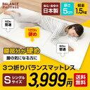 日本製のマットレス シングルサイズが送料無料(一部地域を除く)でこの価格「腰が気になるあなたへ」三つ折りの腰部分に120Nの硬めのウレタンを使用 あす楽《バランスマットレスS》