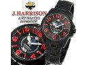ジョンハリソン JOHN HARRISON 自動巻き 腕時計 うでどけい メンズ Men's 時計 ブラック × レッド 黒 赤J.HARRISON ジョン・ハリソン ジョン ハリソン JOHN・HARRISON ジョンハリソン腕時計 ジョンハリソン時計 人気 ブランド ウォッチ Jハリソン