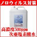 《送料無料》【アルコールが効かないノロウィルス対策に!】次世代活性次亜塩素酸水『エヴァ水 500』 4Lタンク【高濃度500ppm】