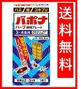 【第1類医薬品】バポナハーフ殺虫プレート 3〜4畳用 定形外郵便 送料無料