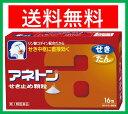 【第1類医薬品】アネトンせき止め顆粒 送料無料 定形外郵便