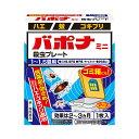 【第1類医薬品】 バポナミニ殺虫プレート 1〜1.5畳用 定形外郵便 送料無料