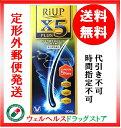 【第1類医薬品】 リアップX5プラスローション 60mL 送...