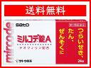 【第1類医薬品】ミルコデ錠A 24錠 テオフィリン配合 喘息 せき 去痰薬