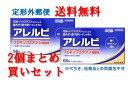 【第2類医薬品】 アレルビ 56錠 (2個セット) アレグラ...